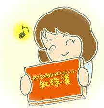 紅珠漢(お試し100円)効果! 冷え性と目覚め、元気ハツラツ!